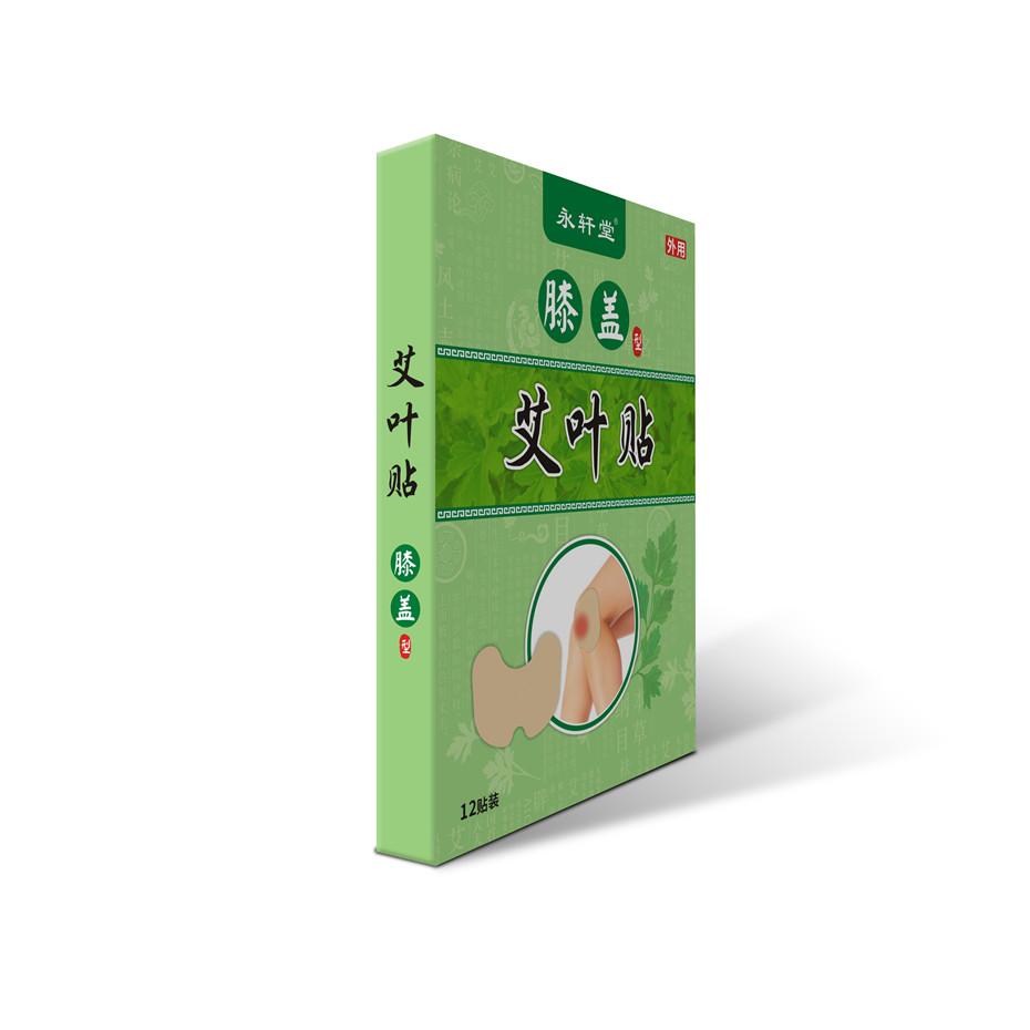 永轩堂膝盖艾叶贴卡盒-保健品包装定制