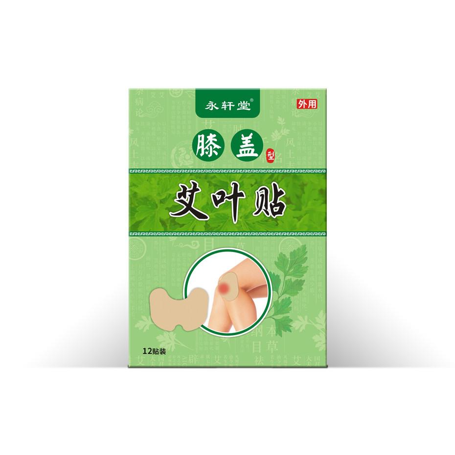 永轩堂膝盖艾叶贴卡盒正面-保健品包装定制
