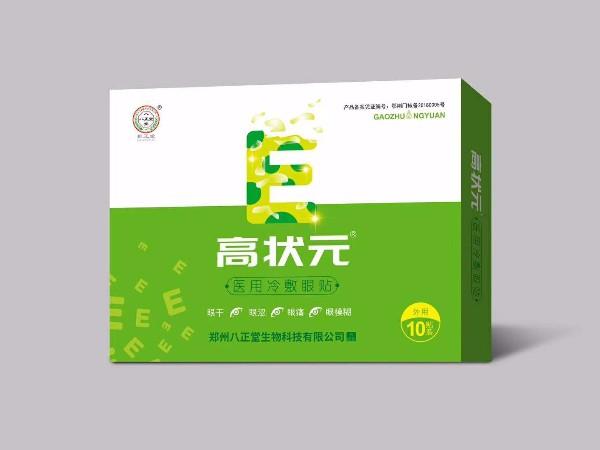 高状元医用冷敷眼贴盒-保健品包装定制