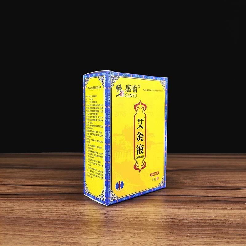 修正感喻艾灸液包装盒