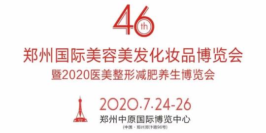 帮橙包装与您一起回顾郑州第46届美博会